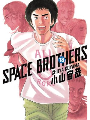cover image of Space Brothers, Volume 18