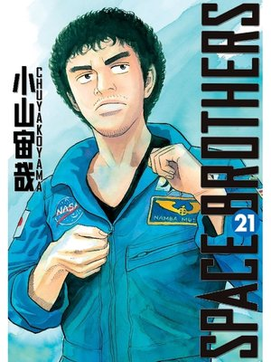cover image of Space Brothers, Volume 21