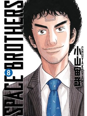 cover image of Space Brothers, Volume 8