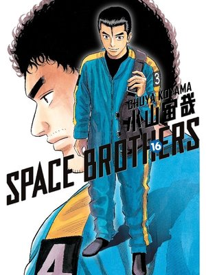 cover image of Space Brothers, Volume 16