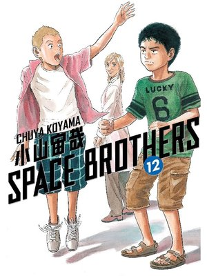 cover image of Space Brothers, Volume 12