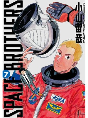 cover image of Space Brothers, Volume 7