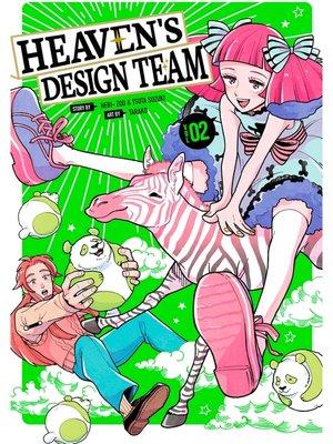 cover image of Heaven's Design Team, Volume 2