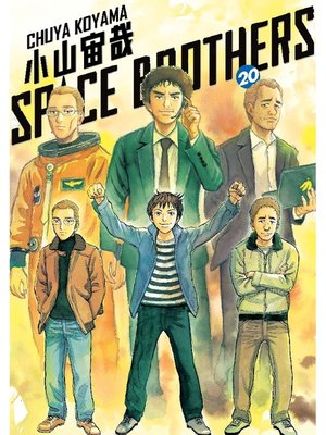 cover image of Space Brothers, Volume 20