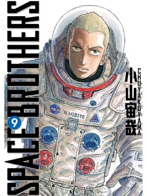 cover image of Space Brothers, Volume 9
