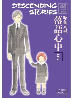 cover image of Descending Stories, Volume 5