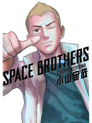 cover image of Space Brothers, Volume 19