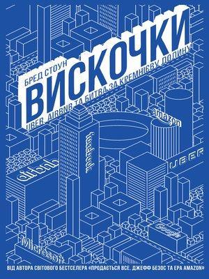 cover image of Вискочки