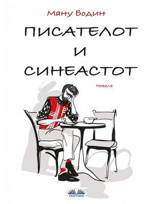 cover image of Писателот И Режисерот