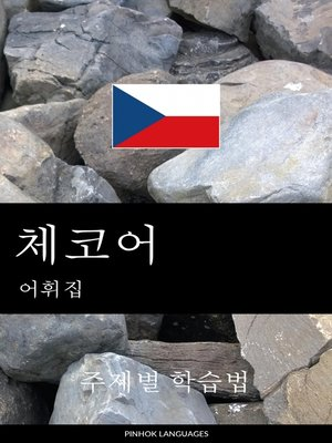 cover image of 체코어 어휘집