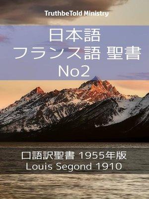 cover image of 日本語 フランス語 聖書 No2