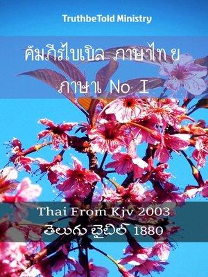 cover image of คัมภีร์ไบเบิล ภาษาไทย ภาษาเทลูกู