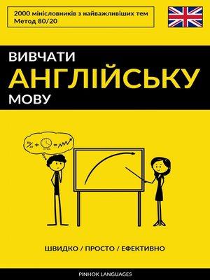 cover image of Вивчати англійську мову--Швидко / Просто / Ефективно
