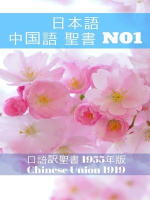 cover image of 日本語 中国語 聖書 No1
