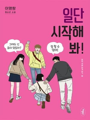 cover image of 일단 시작해 봐