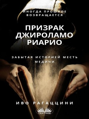 cover image of Призрак Джироламо Риарио