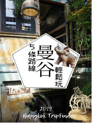 cover image of 5條路線.曼谷輕鬆玩 2019年版