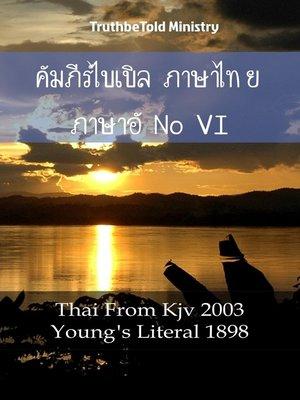 cover image of คัมภีร์ไบเบิล ภาษาไทย ภาษาอังกฤษ VI