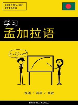 cover image of 学习孟加拉语 - 快速 / 简单 / 高效