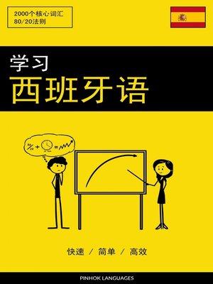 cover image of 学习西班牙语--快速 / 简单 / 高效