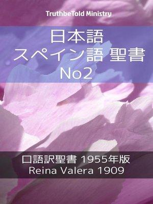 cover image of 日本語 スペイン語 聖書 No2