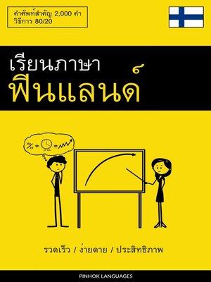 cover image of เรียนภาษาฟินแลนด์--รวดเร็ว / ง่ายดาย / ประสิทธิภาพ
