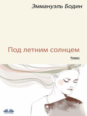 cover image of Под Летним Солнцем