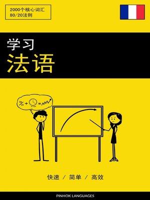 cover image of 学习法语--快速 / 简单 / 高效
