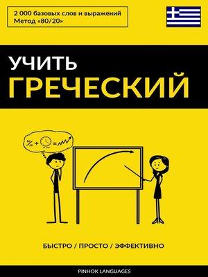 cover image of Учить греческий--Быстро / Просто / Эффективно