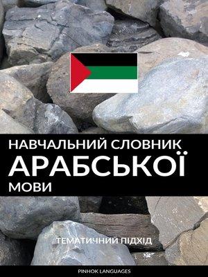 cover image of Навчальний словник арабської мови