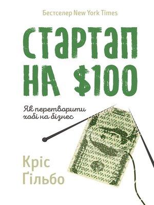 cover image of Стартап на $100. Як перетворити хобі на бізнес