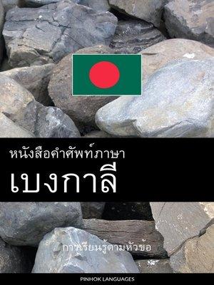 cover image of หนังสือคำศัพท์ภาษาเบงกาลี