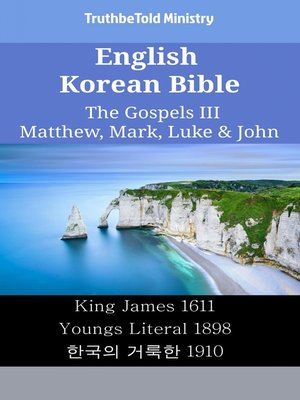 cover image of English Korean Bible--The Gospels III--Matthew, Mark, Luke & John