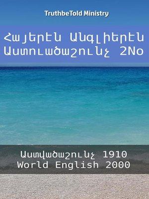 cover image of Հայերէն Անգլիերէն Աստուածաշունչ 2No