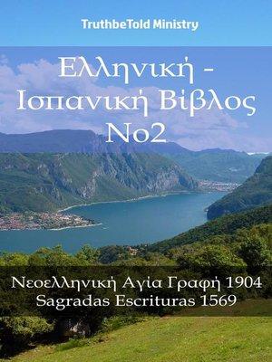 cover image of Ελληνική--Ισπανική Βίβλος No2