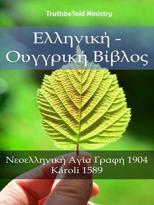 cover image of Ελληνική--Ουγγρική Βίβλος