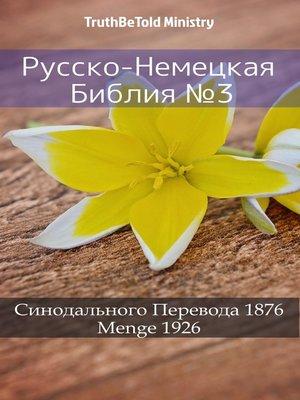 cover image of Русско-Немецкая Библия №3