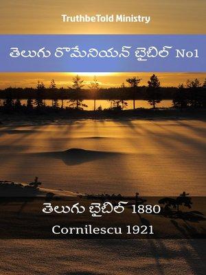 cover image of తెలుగు రొమేనియన్ బైబిల్