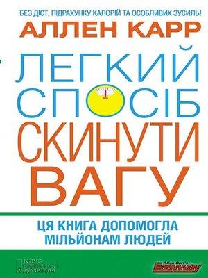 cover image of Легкий спосіб скинути вагу (Legkij sposіb skinuti vagu)