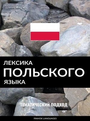 cover image of Лексика польского языка