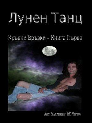 cover image of Лунен Танц (Кръвни Връзки Книга Първа)