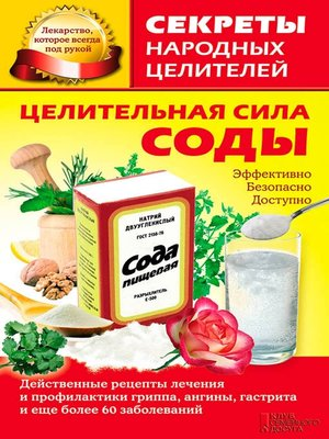 cover image of Целительная сила соды (Celitel'naja sila sody)