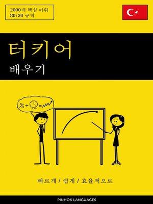 cover image of 터키어 배우기--빠르게 / 쉽게 / 효율적으로