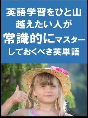 cover image of [単語リストDL付]英語学習をひと山越えたい人が常識的にマスターしておくべき英単語(リスニング前に)