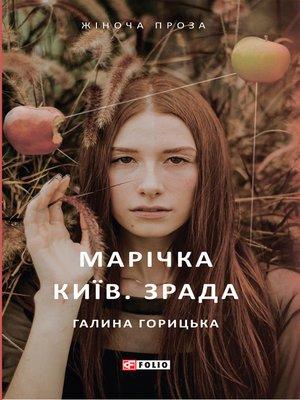 cover image of Марічка Київ Зрада