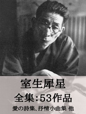cover image of 室生犀星 全集53作品:愛の詩集、抒情小曲集 他