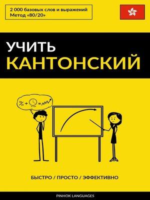 cover image of Учить кантонский--Быстро / Просто / Эффективно