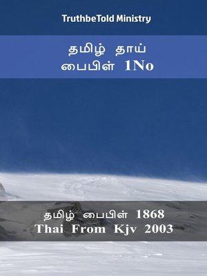 cover image of தமிழ் தாய் பைபிள் 1No