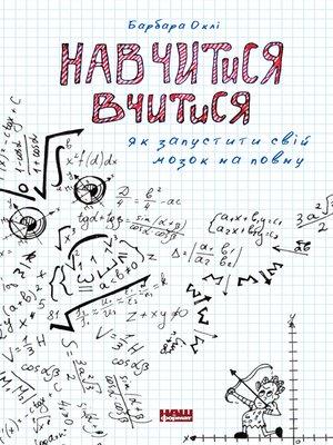 cover image of Навчитися вчитися