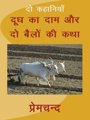cover image of Doodh ka Daam Aur Do Bailon ki Katha